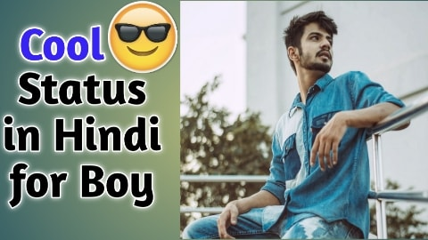 Cool status in hindi for boy. 100+ cool attitude status.