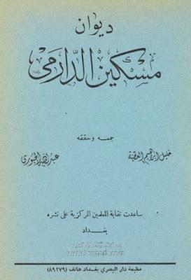 ديوان مسكين الدارمي - تحقيق الجبورى , العطية , pdf