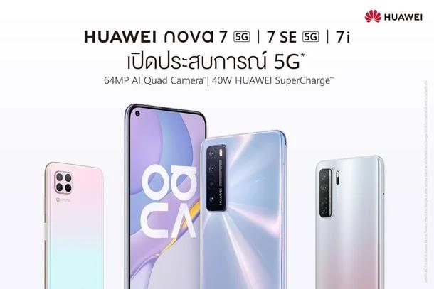 مواصفات وسعر Huawei Nova 7 5G بالسعودية والدول العربية
