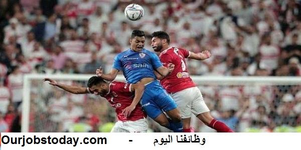 اتحاد الكرة المصري: مباراة القمة بين الأهلي والزمالك في موعدها دون تأجيل