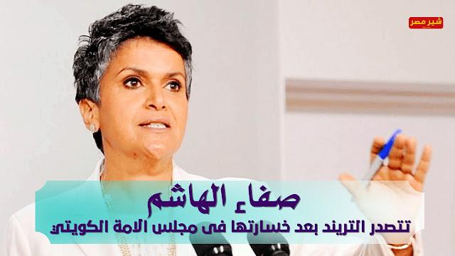 صفاء الهاشم تتصدر التريند بعد خسارتها فى مجلس الامة الكويتي