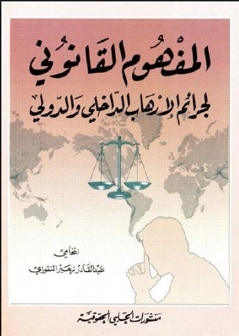 المفهوم القانوني لجرائم الإرهاب الداخلي والدولي