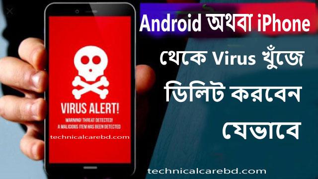 অ্যান্ড্রয়েড ফোন বা আইফোন থেকে ভাইরাস ডিলিট করার উপায় | Android অথবা iPhone থেকে Virus খুঁজে Remove করবেন যেভাবে