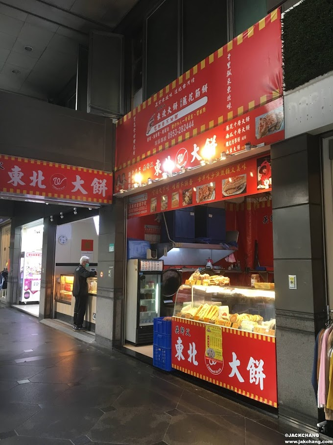 Wu shi fu dong bei da bing is low-fat, low-sugar and low-salt, and a large portion of affordable delicacies.