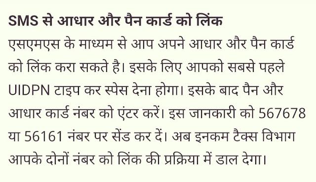 Link Aadhar Card With Pan Card Online