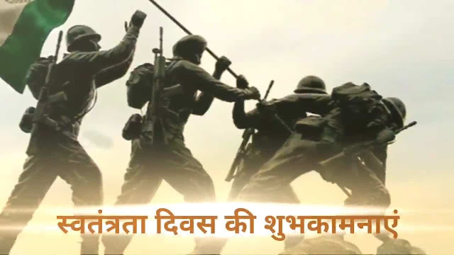 independence Day Greetings in Hindi 2021