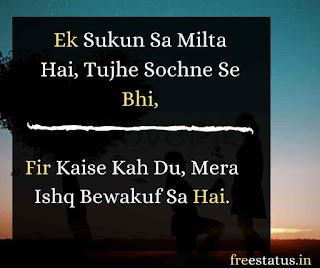 Ek-Sukun-Sa-Milta-Hai-Valentines Day Quotes