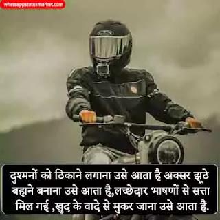 badmashi attitude status image
