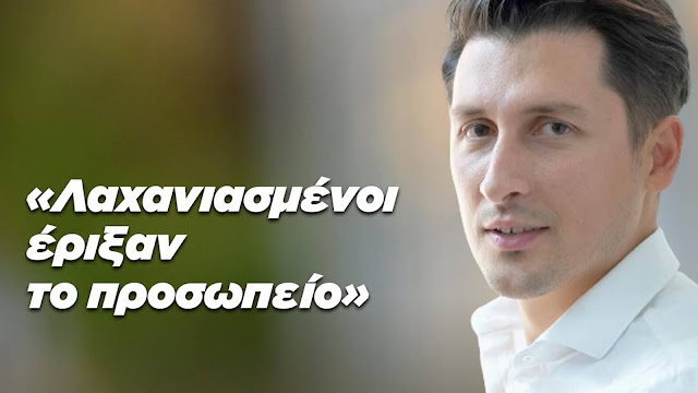 Παύλος Χρηστίδης: Λαχανιασμένοι έριξαν το προσωπείο