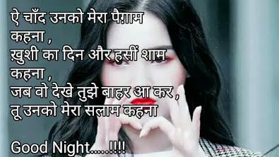 50+ Hindi Shayari Good Night Images HD Free Download