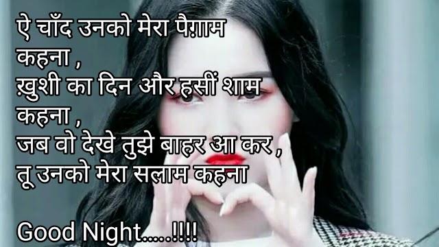 50+ Hindi Shayari Good Night Photo, Pic, Images HD Free Download