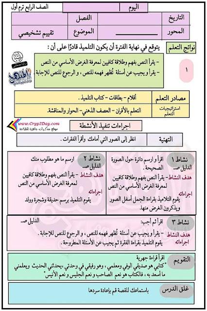 تحضير الدرس الاول عربي رابعة ابتدائي 2022 الترم الاول