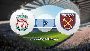 ايجي ناو  مشاهدة مباراة ليفربول ووست هام بث مباشر اليوم 24-2-2020 في الدوري الإنجليزي الممتاز
