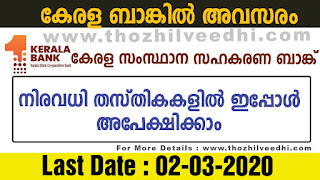Kerala Bank Recruitment 2020 – Apply For 5 Chief IS Security and IT Officer and Other Vacancies, Apply Offline @thozhilveedhi.com