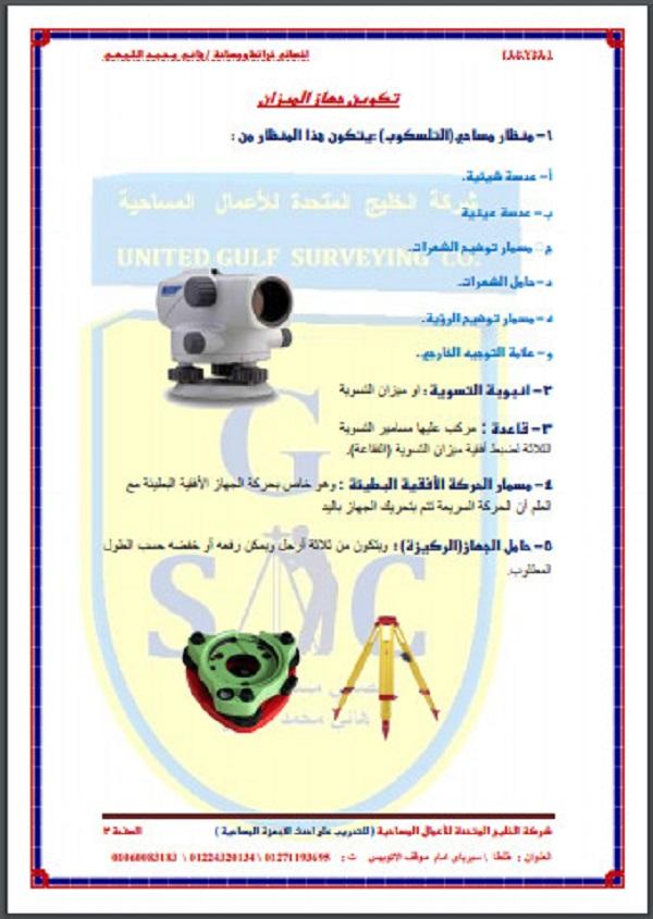 تحميل كتاب شرح ميزان القامه pdf مجانا | المهندس العربي