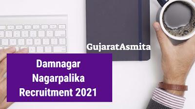 Damnagar Nagarpalika Recruitment 2021