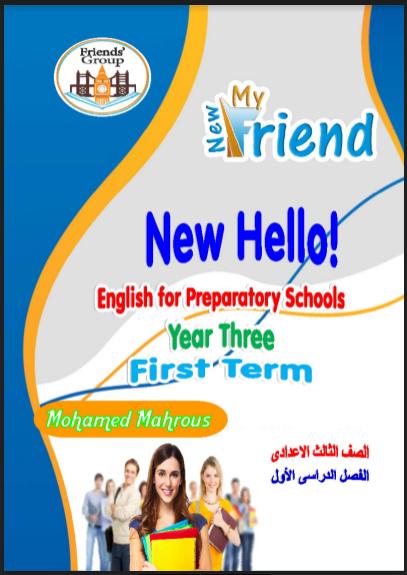 تحميل كتاب ماى نيو فريند My new Friend فى اللغة الانجليزية للصف الثالث الاعدادى الترم الاول 2022 pdf