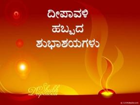 Happy Diwali Greetings in Kannada