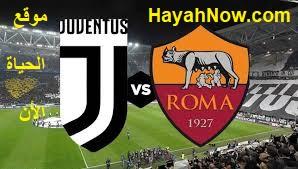 مباراة يوفنتوس وروما بتاريخ 1-8-2020 في الدوري الايطالي | موعد مباراة يوفنتوس وروما بتاريخ 1-8-2020 في الدوري الايطالي و القنوات الناقلة