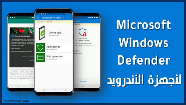 Android مكافحة الفيروسات Microsoft