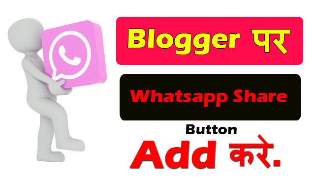 Blogger Ke Blog Par Whatsapp Share Button Kaise Add Kare 2020, Blogger Par Whatsapp Button Kaise Lagaye
