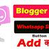 Blogger Ke Blog Par Whatsapp Share Button Kaise Add Kare 2020