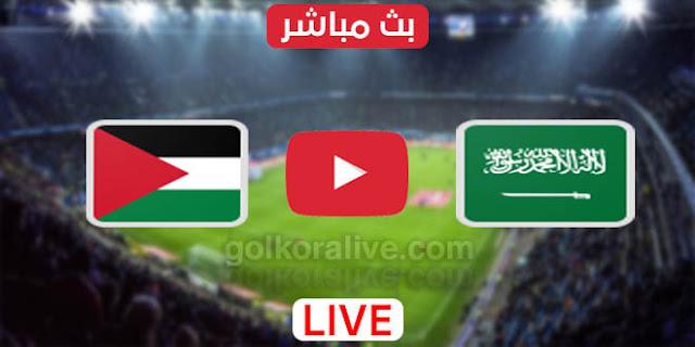مشاهدة مباراة السعودية وفلسطين بث مباشر كورة لايف بتاريخ 30-03-2021 في تصفيات آسيا المؤهلة لكأس العالم