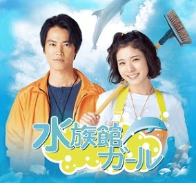 Download Drama Jepang Aquarium Girl Batch Subtitle Indonesia