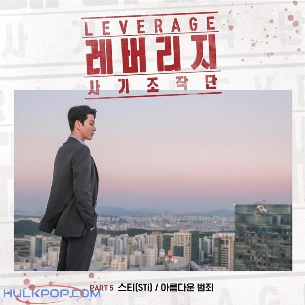 STi – LEVERAGE OST – Part.5