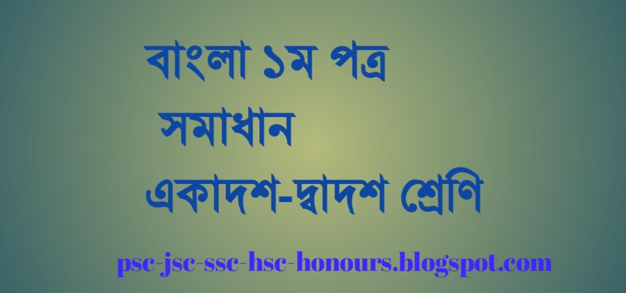 Hsc Bangla 1st Paper Notes pdf   এইচএসসি শ্রেণীর বাংলা ১ম পত্র গাইড pdf ফ্রিতে download করুন