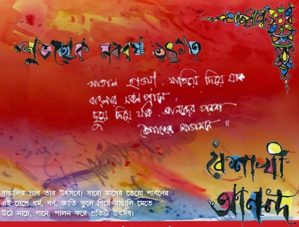 bangladesh wallpaper 2014 - photo #31