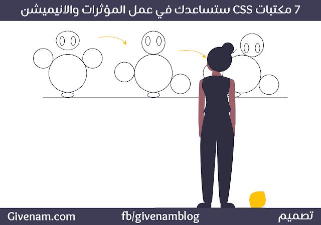 7 مكتبات CSS ستساعدك في عمل المؤثرات والانيميشن