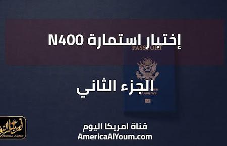 اختبار استمارة N400 - الجزء الثاني