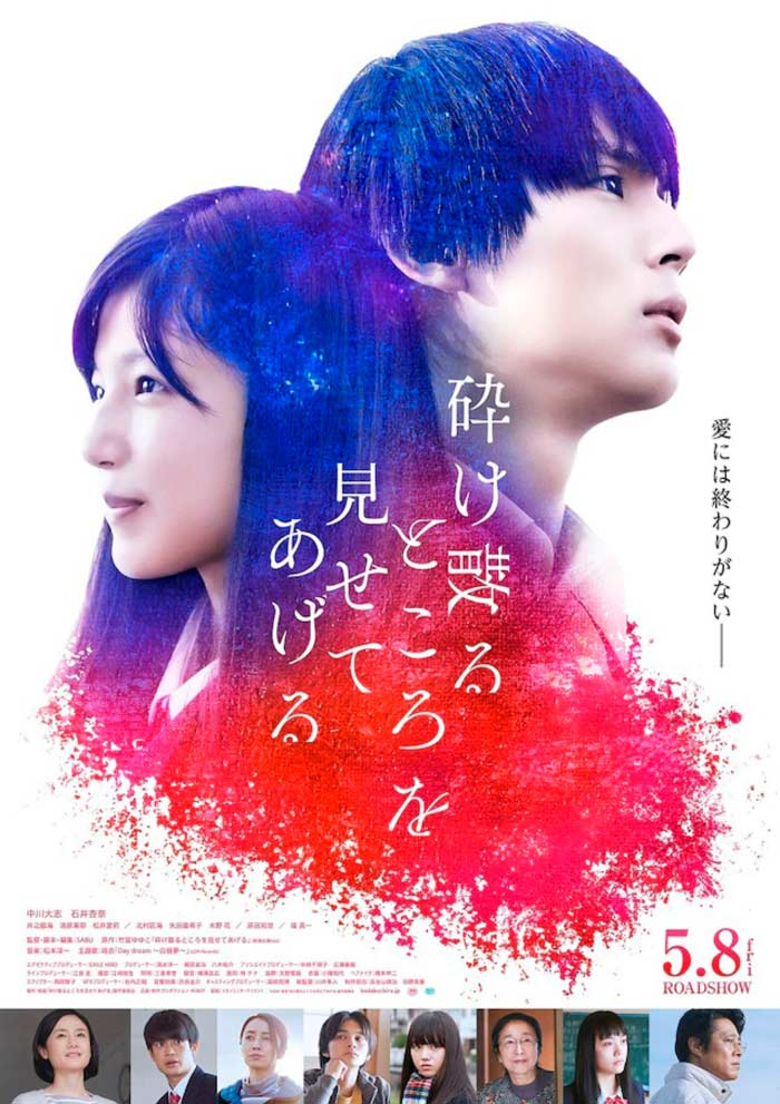 The Ashes of My Flesh and Blood is the Vast Flowing Galaxy (Kudakechiru Tokoro o Misete Ageru) película - SABU