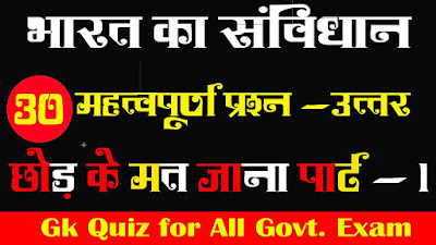 Indian Constitution Objective Questions in hindi