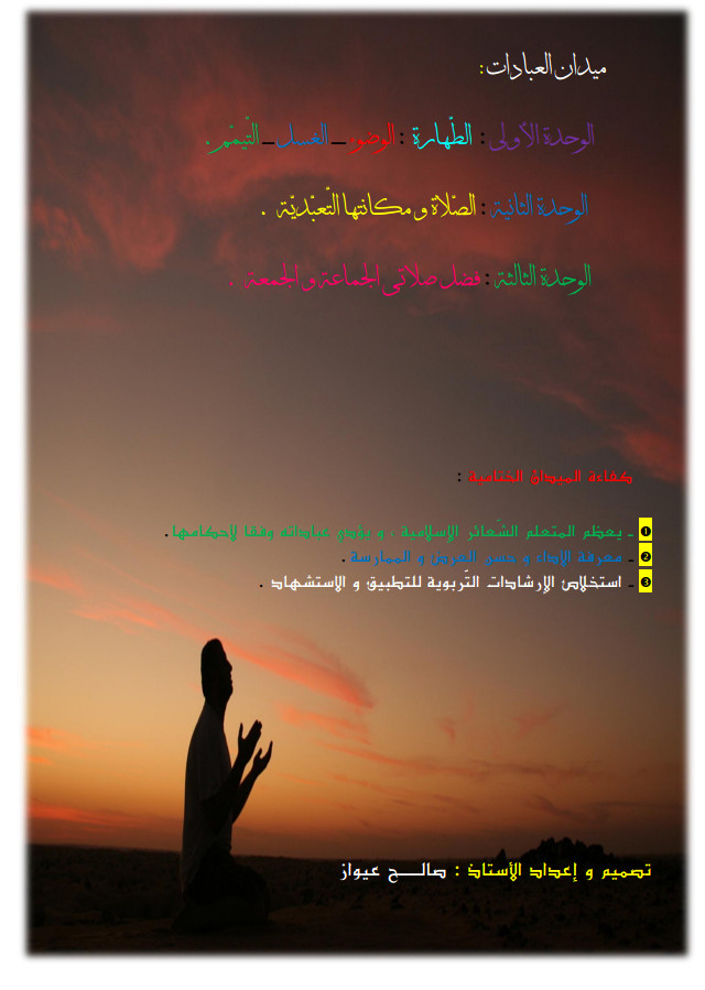 ميدان العبادات في التربية الاسلامية للسنة الاولى متوسط جاهزة للتحميل pdf 2019-05-31_141247