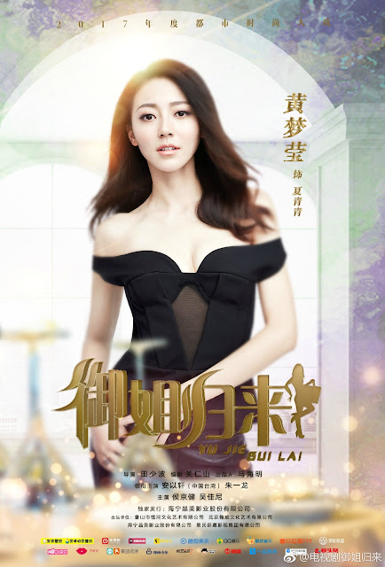 Royal Sister Returns C-drama Maggie Huang