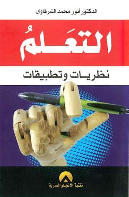 تحميل التعلم : نظريات وتطبيقات pdf أنور محمد الشرقاوي