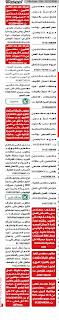 وظائف شاغرة جريدة الوسيط اليوم الثلاثاء 2020/10/20