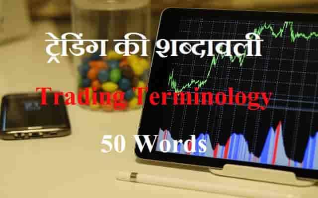 ट्रेडिंग की शब्दावली - Trading Terminology In Hindi - 50 Words