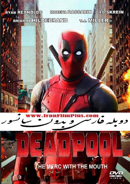 ایران فیلم دوبله فارسی Deadpool