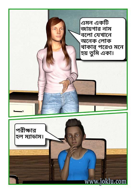 I am alone Bengali joke
