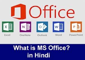 MS Office क्या है ? पूरी जानकारी हिंदी में ।
