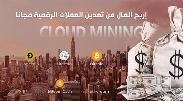 Avelon لربح المال باسهل طريقة من تعدين العملات الرقمية مجانا