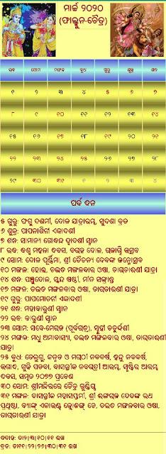 Odia Calendar 2020 March
