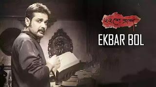 Ekbar Bol Lyrics Anupam Roy ( একবার বল) Baishe Srabon