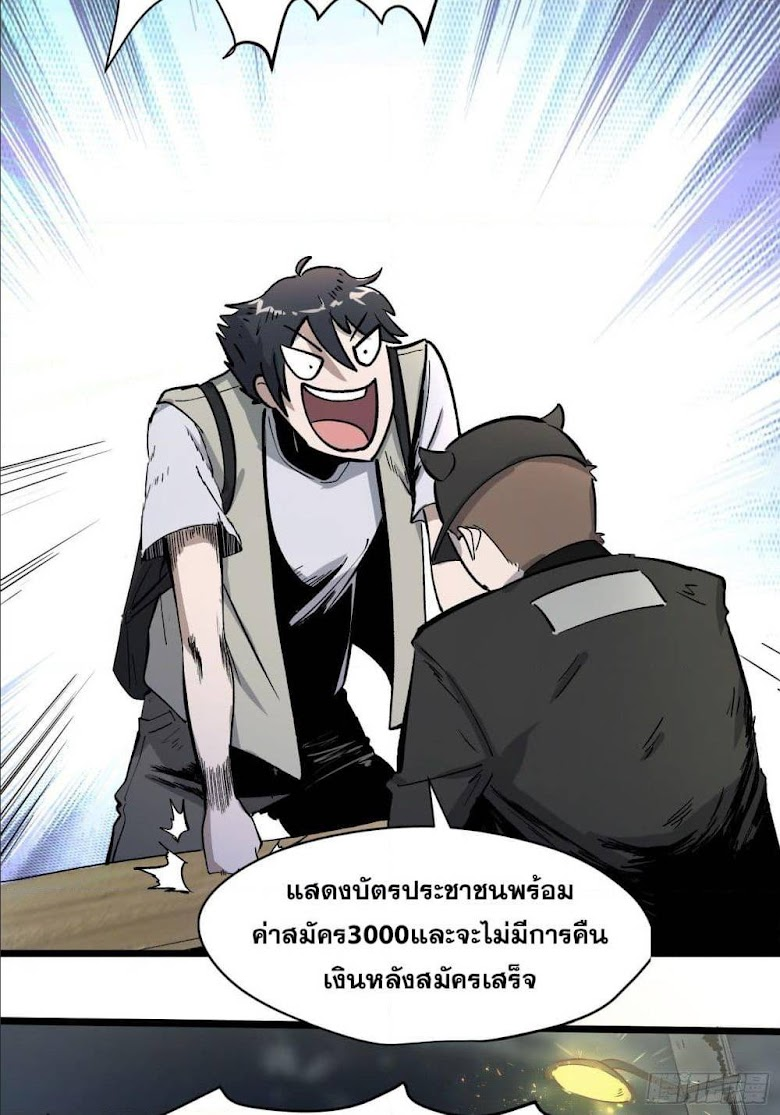SiYe Ren - หน้า 50