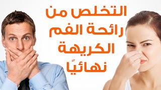 8 نصائح للتخلص من رائحة الفم الكريهة خلال الصيام