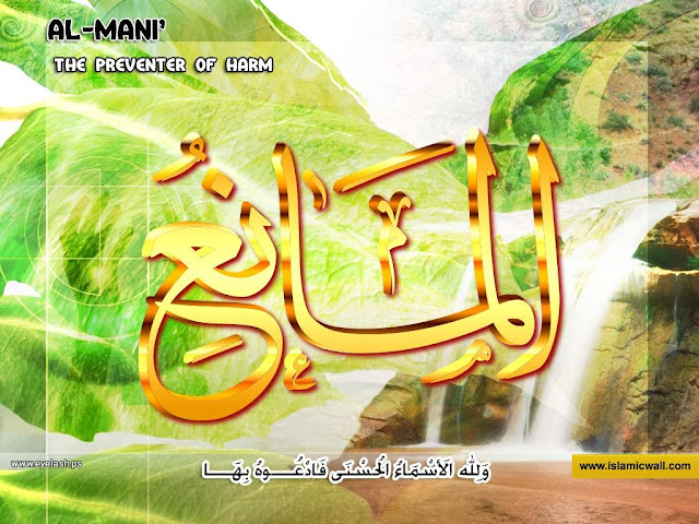 90. اَلْمَانِعُ [ Al-Maani' ] 99 names of Allah in Roman Urdu/Hindi