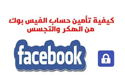 حماية الفيسبوك من الاختراق نهائيا